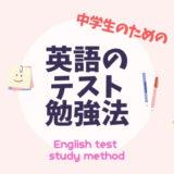 中1向け英語テスト勉強法!80点以上を取るための全手順!