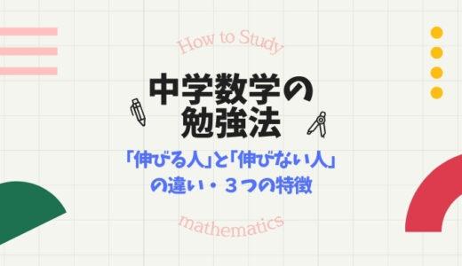 【中学数学の勉強法】数学の点数が「伸びる人」と「伸びない人」の違い・3つの特徴